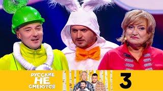 Русские не смеются Сезон 2 Выпуск 3