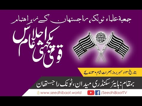 By Seedhi Baat Tv: Qaumi Yakjehti Ijlas-E-Aam Live Streaming From Tonk  Rajisthan