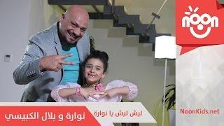 Repeat youtube video نوارة و بلال الكبيسي - ليش ليش يا نوارة | Nawarah & Bilal AlKubaisi  - Lesh Lesh Ya Nawara