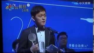 第26屆傳藝金曲獎  Yu-Chien Tseng - 曾宇謙 得獎感言