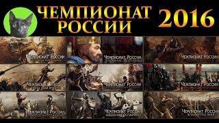 Чемпионат России 2016 по Total War - Attila - Финал - Asseror/VM vs ReFleX/USSR