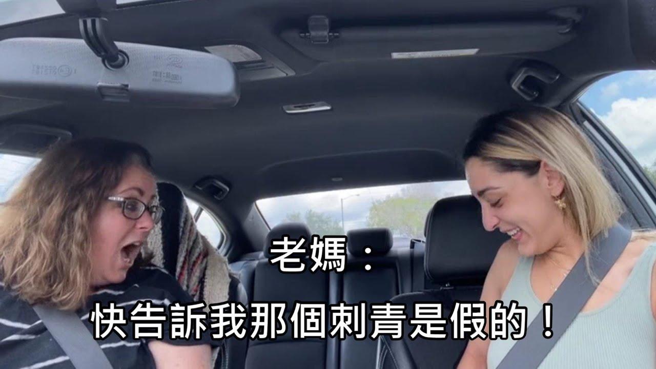 女兒秀新的刺青給老媽看,結果老媽完全無法接受,女兒當場爆哭 (中文字幕)