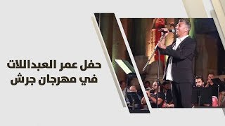 حفل عمر العبداللات في مهرجان جرش 2019