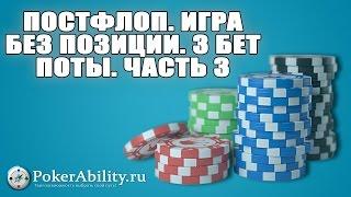 Покер обучение | Постфлоп.  Игра без позиции. 3 бет поты. Часть 3