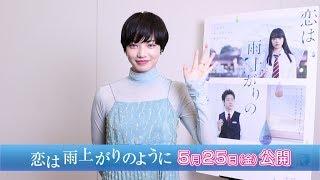 映画「恋は雨上がりのように」5月25日(金)公開! 小松菜奈プロフィー...