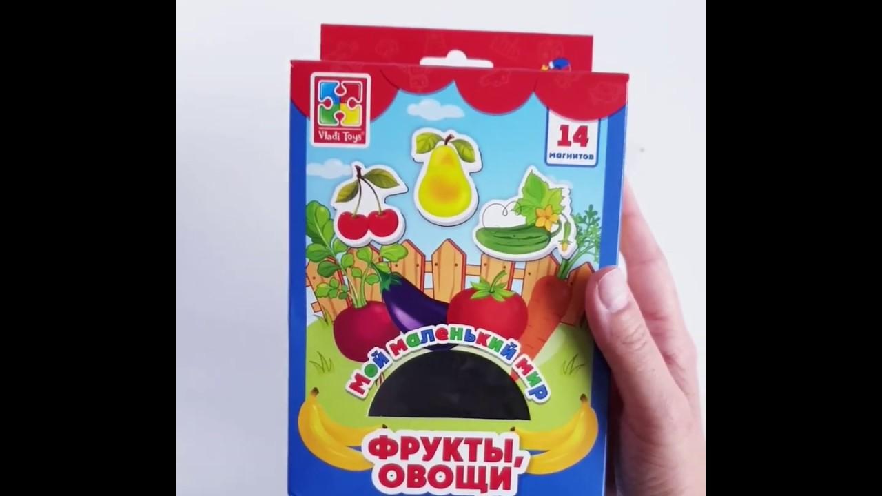 Vladi Toys VT3106-03 Мой маленький мир Овощи, фрукты