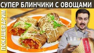 БЛИНЧИКИ С ОВОЩАМИ / Рецепт от Покашеварим / Выпуск 186