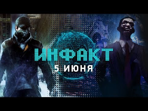 Новая Watch Dogs, слухи о Fable IV, тизер Outriders, анонсы THQ Nordic, Vampire: The Masquerade...