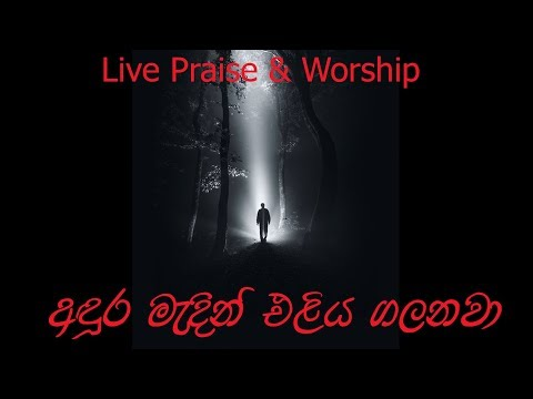 අඳුර මැදින් එළිය ගලනවා  | Adura madin eliya galanawa | Sinhala Worship