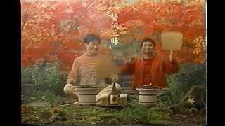 1994年ごろのキリンビールの秋味のCMです。辰巳琢郎さんとラサール石井...