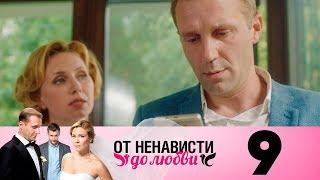 От ненависти до любви | Сезон 1 | Серия 9
