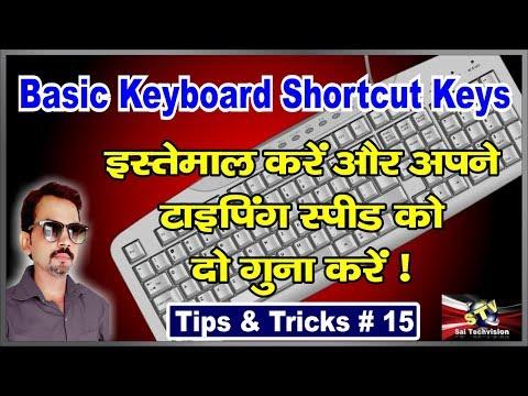 Basic Keyboard Shortcut Keys for any Software Application or Internet |Hindi/Urdu| # 15