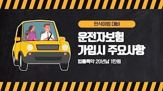 운전하는 분들은 필수 무조건 가입하셔야 하는 운전자보험
