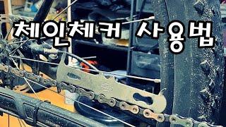 자전거 체인체커 사용법 그리고 체인 교환하기||체인링크…