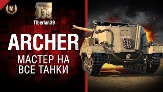 Мастер на все танки №125: Archer - от Tiberian39 [World of Tanks]