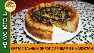 Картофельный пирог Пирог из картошки с грибами и капустой
