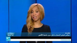 قطاع غزة.. حماس تفرض الحجاب داخل حرم جامعة الأقصى