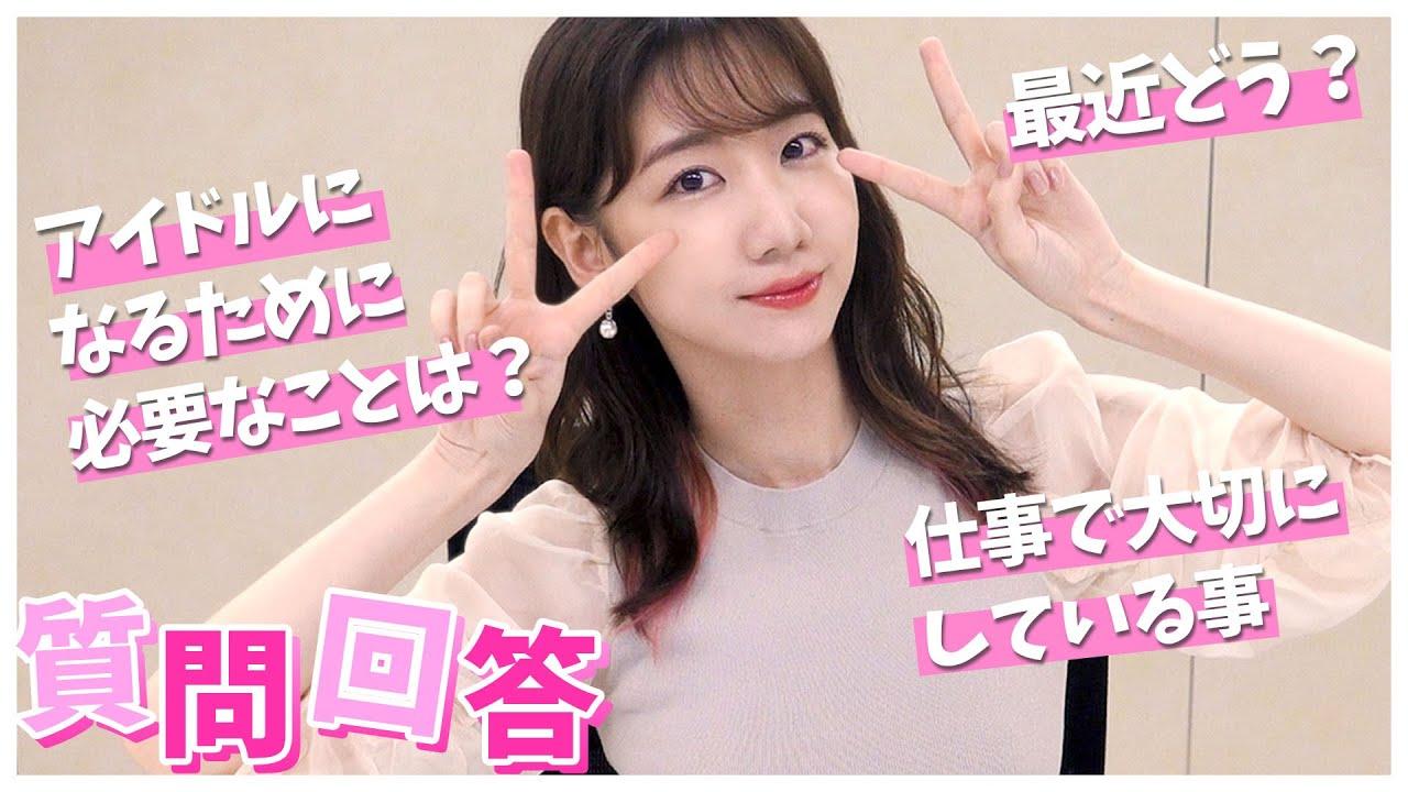 【質問回答】AKB48で学んだアイドルになるために必要なことをお話しします!