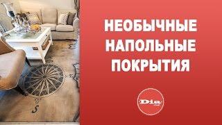 видео напольные покрытия