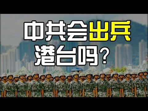 中共真有同時出兵香港和台灣的雙龍計劃嗎?黨媒記者入港,香港戒嚴的可能性飆升(政論天下第49集 20190903)天亮時分