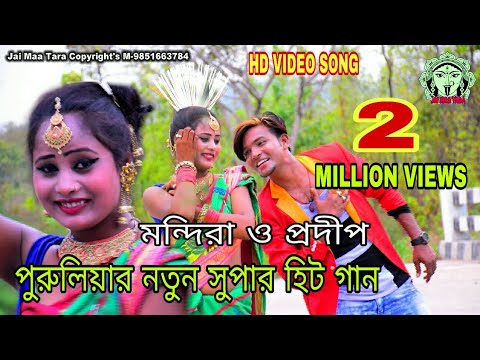 TOR MUCHKI HANSI # NEW PURULIA VIDEO SONG 2019 # PURULIA NEW SUPER HIT SONG # SETKOMOL MAHATO
