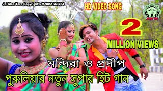 TOR MUCHKI HANSI  NEW PURULIA VIDEO SONG 2019  PURULIA NEW SUPER HIT SONG  SETKOMOL MAHATO