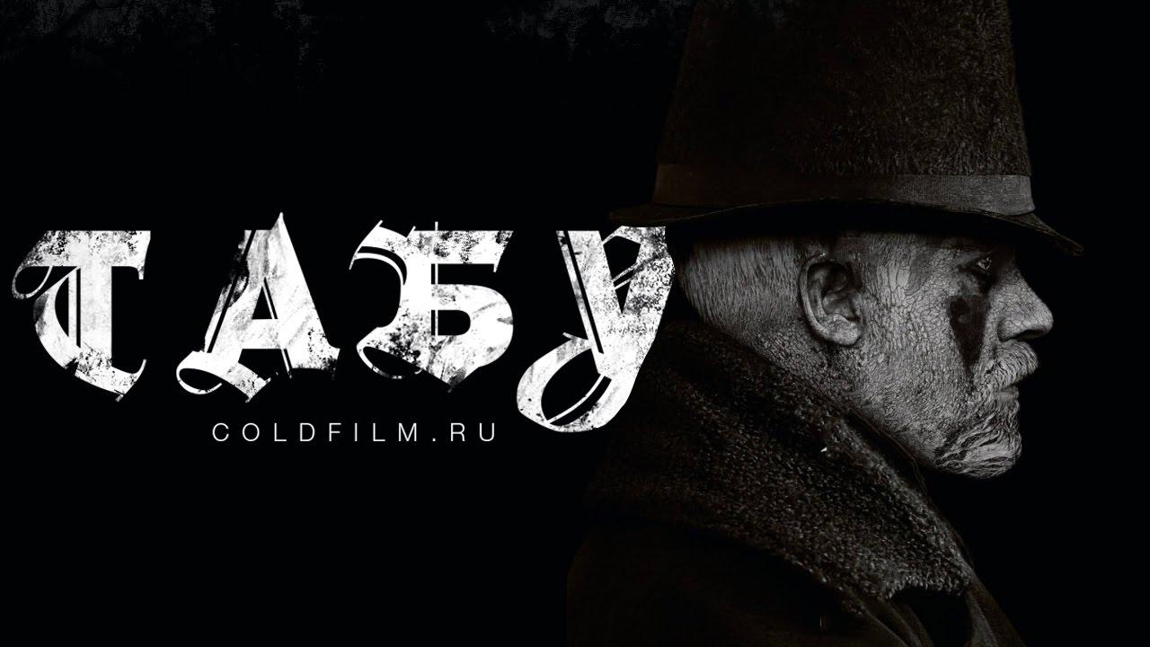 фильмы табу на русском языке переводом