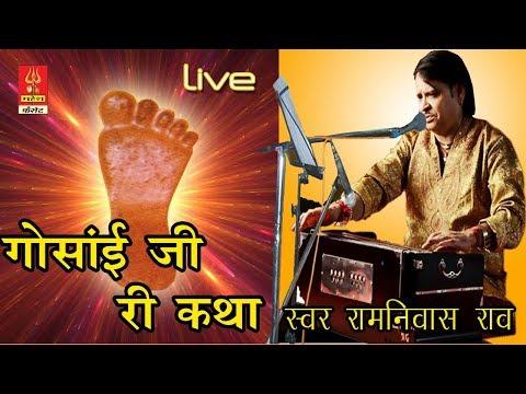 गोसांई जी री कथा(live)जुंजाला धाम||स्वर:रामनिवास राव||