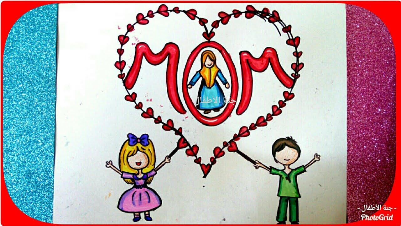 عيد الام رسم بطريقة سهلة كيفية رسم موضوع عن عيد الام رسم عيد الام للأطفال و للمبتدئين رسم سهل