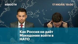 Как Россия не даёт Македонии войти в НАТО