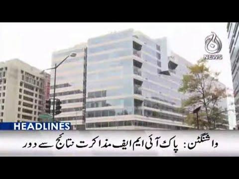 12PM Headlines | 22 October 2021 | Aaj News