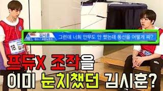 프듀X 김시훈 논란이 다시 재조명되는 이유