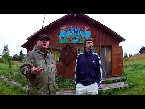 1 ЧАСТЬ Поездка на Базу ЛАЗАРЕВО  Карелия, Медвежьегорский район.