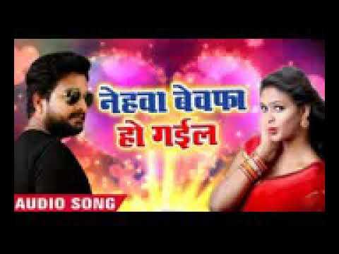 हमार नेहवा बेवफा हो गईल - Hamar Nehawa Bewafa Ho Gail - Super Hit Bhojpuri Sad Songs 2018 Dj Remix