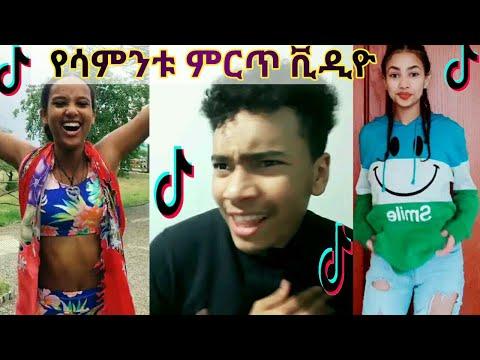 Tiktok – Ethiopia new funny videos #21 | tiktok habesha 2020 | ethiopian comedy #ቲክቶክ #ኢትዮጲያ