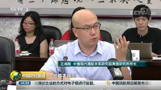 [中国财经报道]专家:中国始终是国际秩序的维护者| CCTV财经