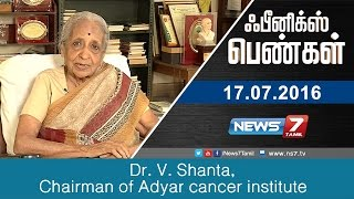 Dr. V. Shanta, Chairman of Adyar cancer institute in Phoenix Pengal | News7 Tamil Program