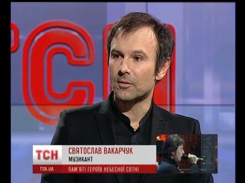 Слова пісні Вакарчука «Я не здамся без бою» стало гаслом Євромайдану