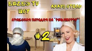 БеZБэ TV Шоу - Арабская пародия на передачу