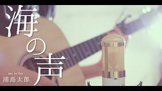 海の声 / 浦島太郎 (cover) 歌詞付き