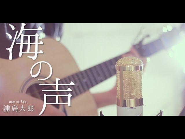 海の声 / 浦島太郎 (cover)