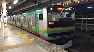 E233系3000番台・E231系1000番台ヤマU220編成+ヤマU531編成東京発車