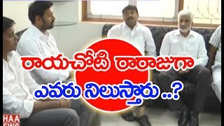 Political Heat at Kadapa: Who will Win The Seat in Rayachoti | Backdoor Politics | Mahaa News