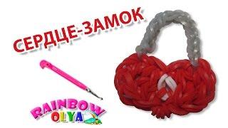 СЕРДЦЕ-ЗАМОК из резинок на крючке без станка | Heart Rainbow loom Hook Only