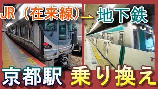 JR(在来線)京都駅ホームから京都市営地下鉄(烏丸線)京都駅に行く方法(乗り換え案内)