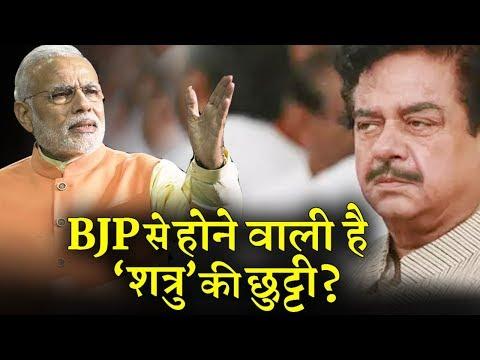 क्या शत्रुघ्न सिन्हा के बागी तेवरों से तंग आ चुकी है बीजेपी ? INDIA NEWS VIRAL thumbnail
