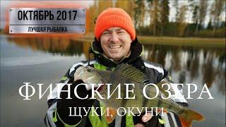 видео рыбалка в финляндии