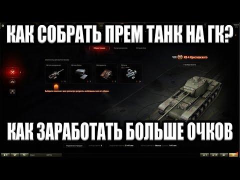 Про Глобальную Карту - Бонусы к очкам, сбор прем танков и т.п.