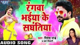 Superhit Holi Song 2017 Ritesh Pandey Rangwa Bhaiya Ke Pichkari Ke Puja Bhojpuri Hot Songs