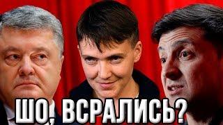Скандал! Савченко рвётся вместо Зеленского на дебаты с Порошенко!